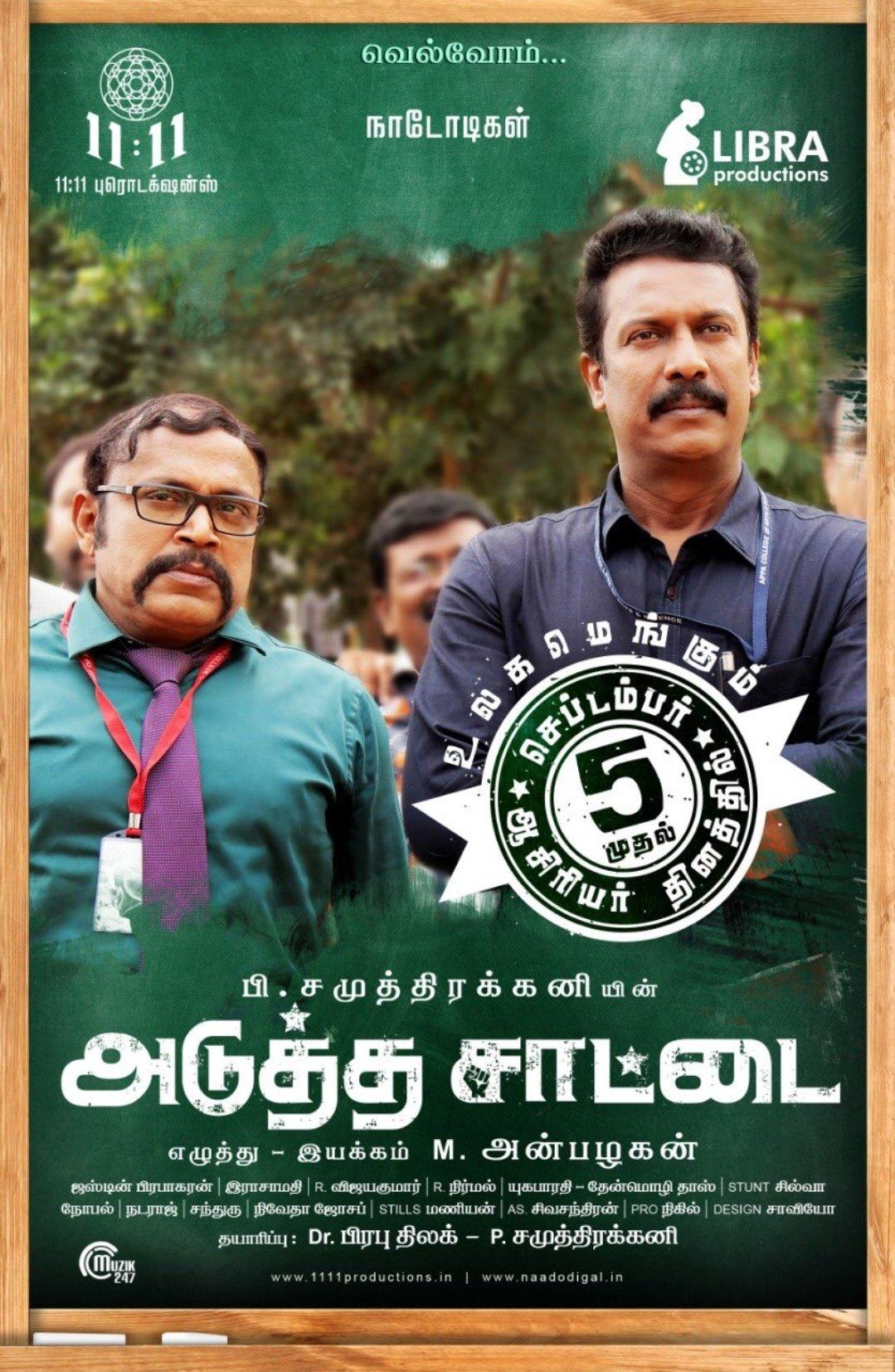 Adutha Saattai TamilRockers