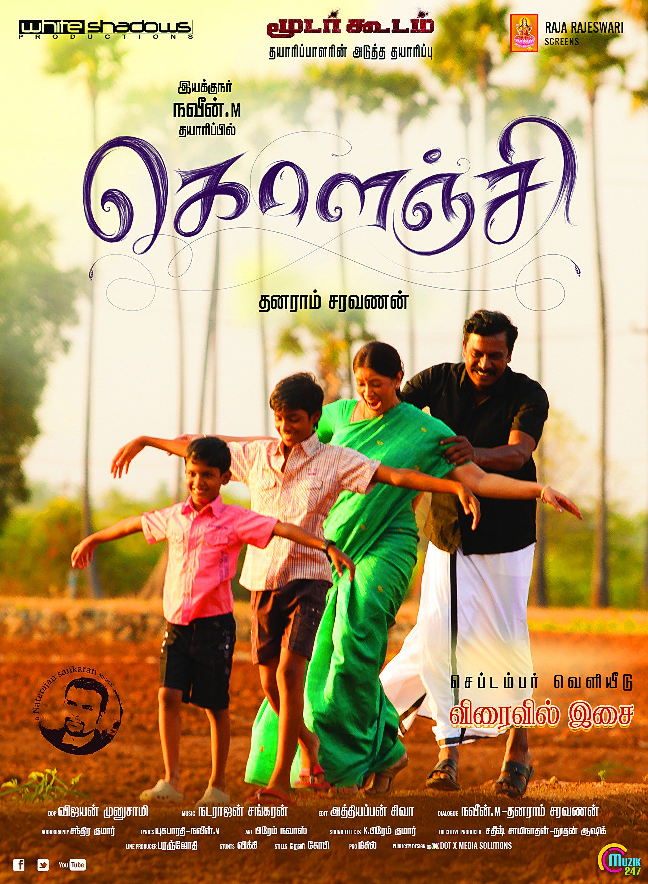 Kolanji TamilRockers Full Movie [New] Movie 2019 - High