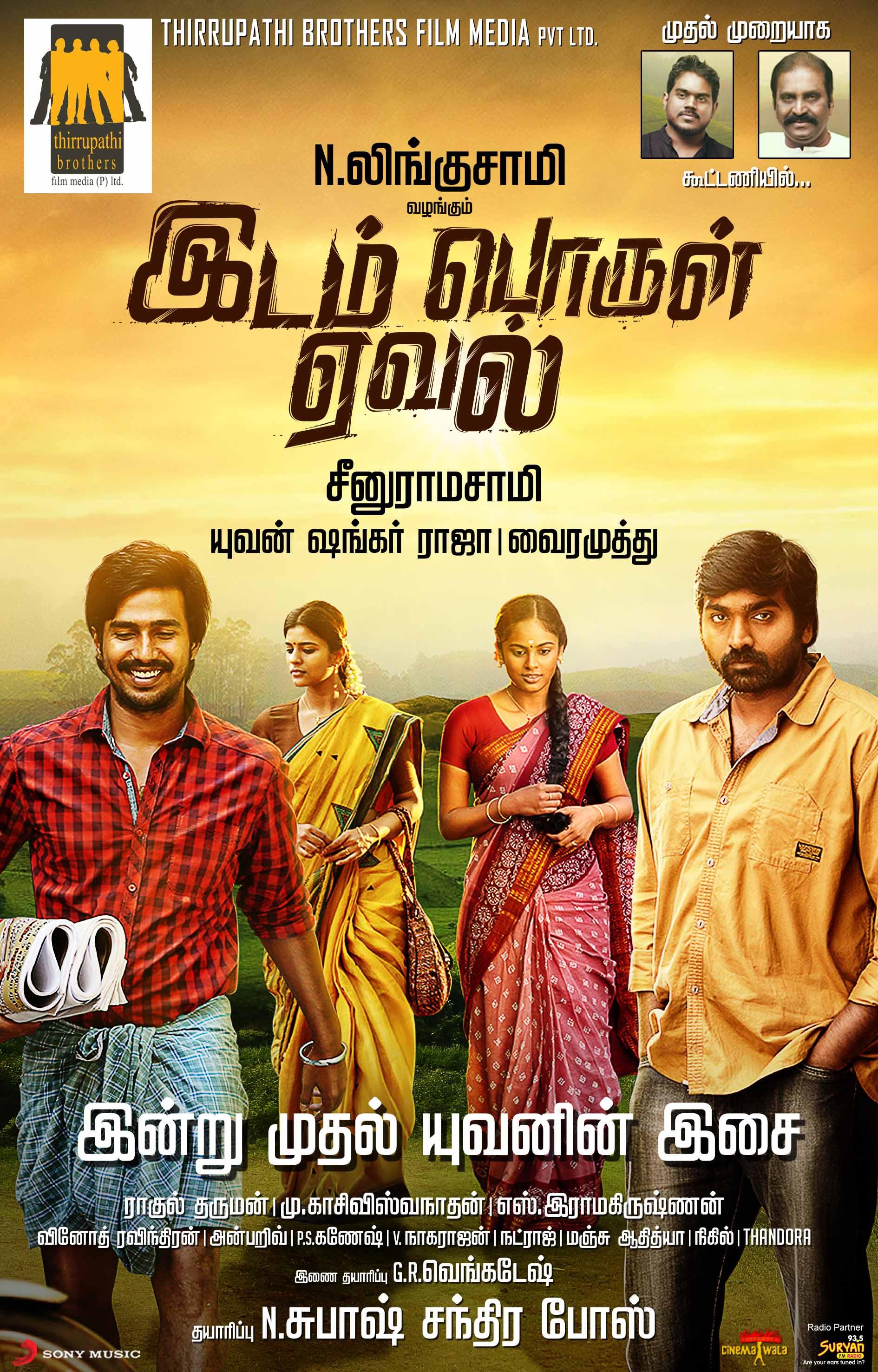 Idam Porul Yaeval TamilRockers
