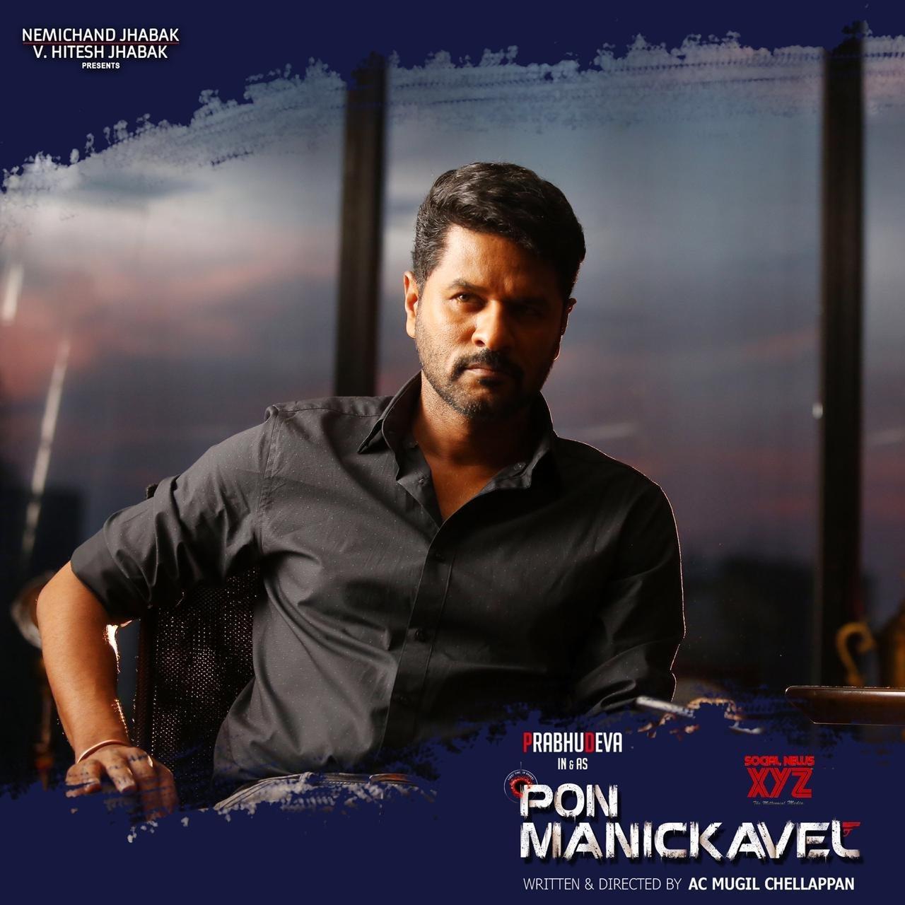 Pon Manickavel TamilRockers