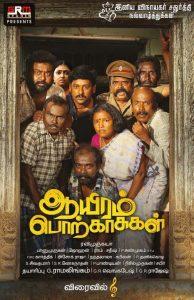 Aayiram Porkasugal TamilRockers