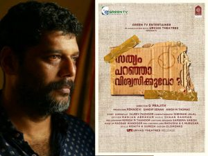 Sathyam Paranja Viswasikkuvo TamilRockers