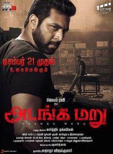 Adanga Maru TamilRockers