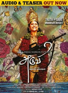Aruvi TamilRockers