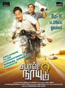 Sabaash Naidu TamilRockers