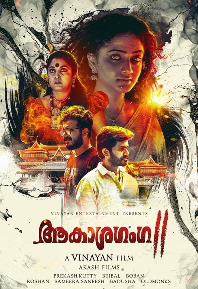 Aakasha Ganga 2 Tamil Dubbed TamilRockers
