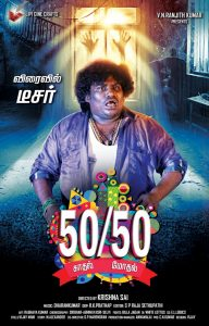 Kadhal Modhal 50/50 TamilRockers