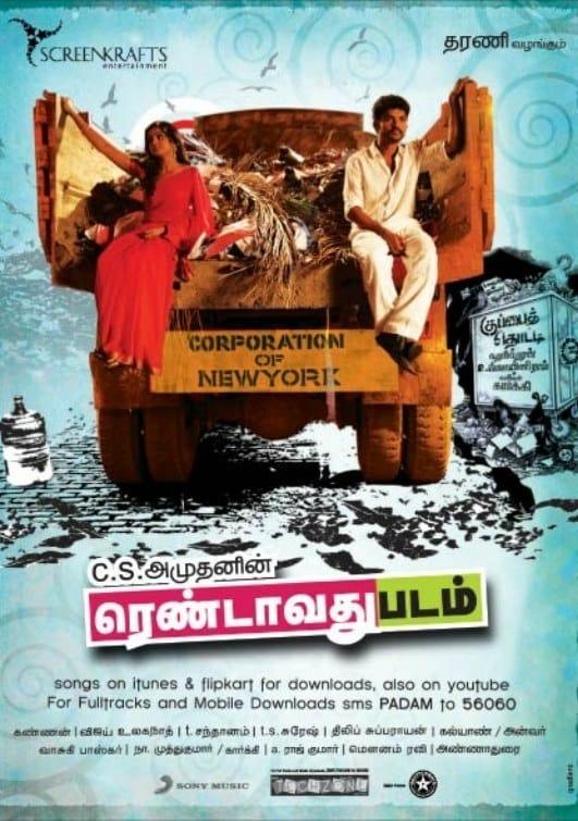 Rendavathu Padam TamilRockers