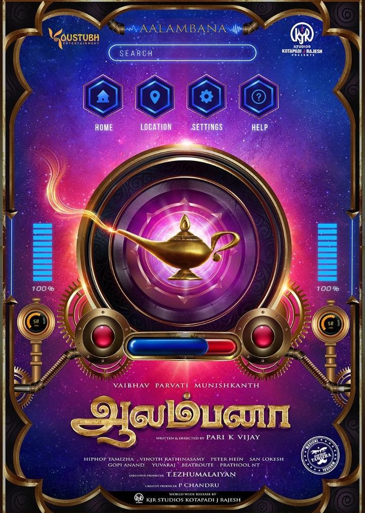 Aalambana TamilRockers