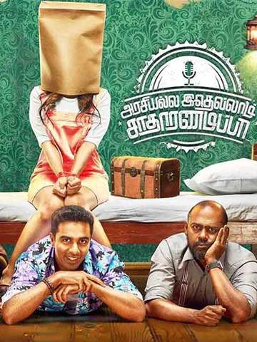 Arasiyalla Idhellam Saadharnamappa TamilRockers