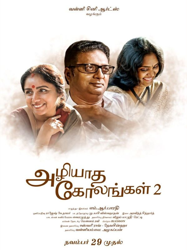 Azhiyatha Kolangal 2 TamilRockers