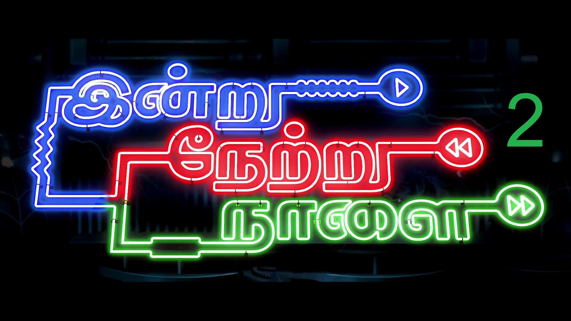Indru Netru Naalai 2 TamilRockers
