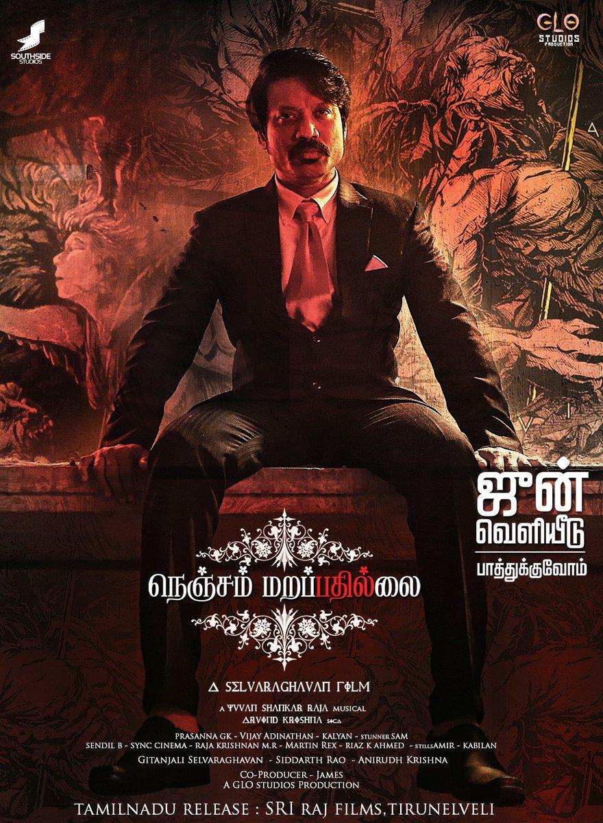 Nenjam Marappathillai TamilRockers