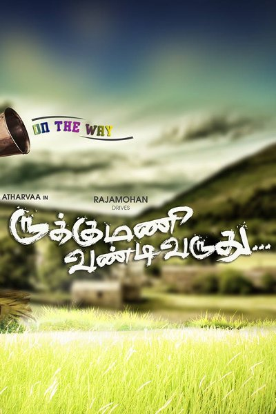 Rukkumani Vandi Varudhu TamilRockers
