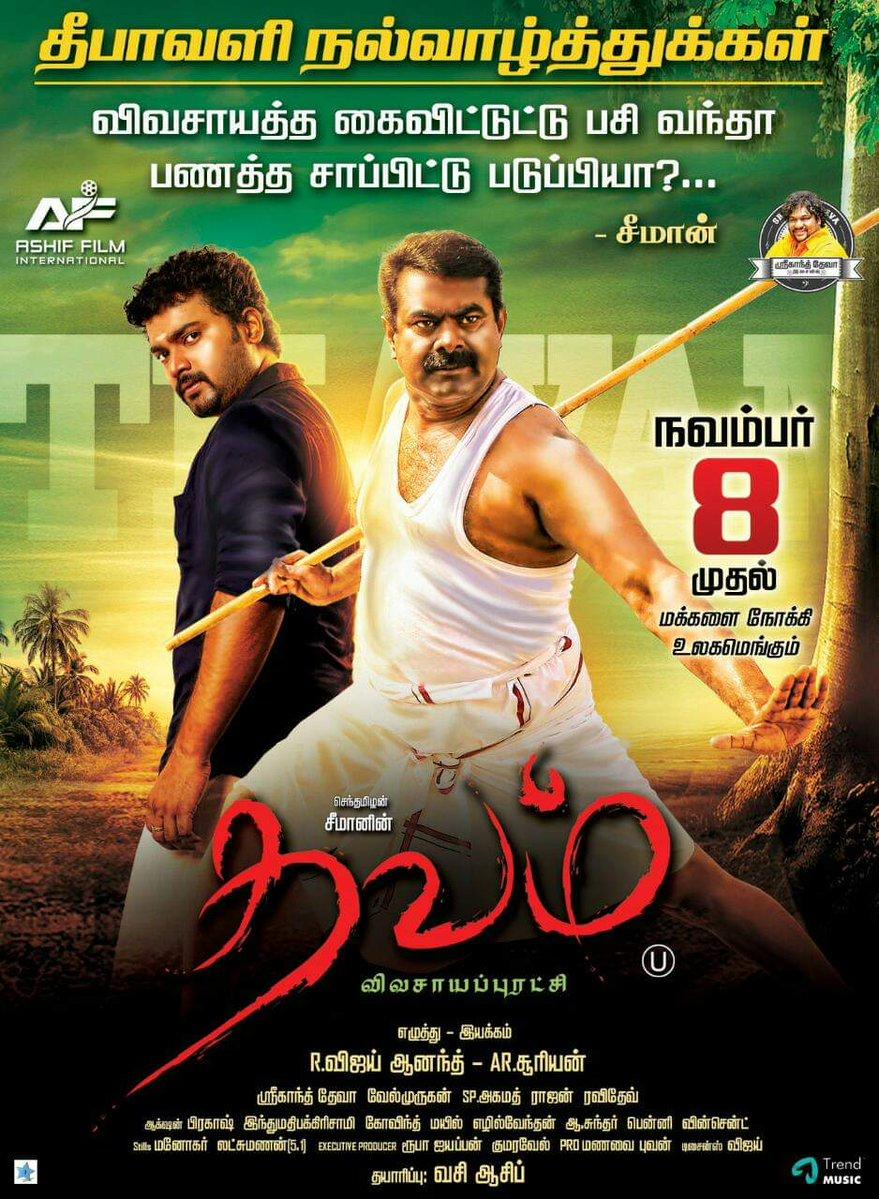 Thavam TamilRockers