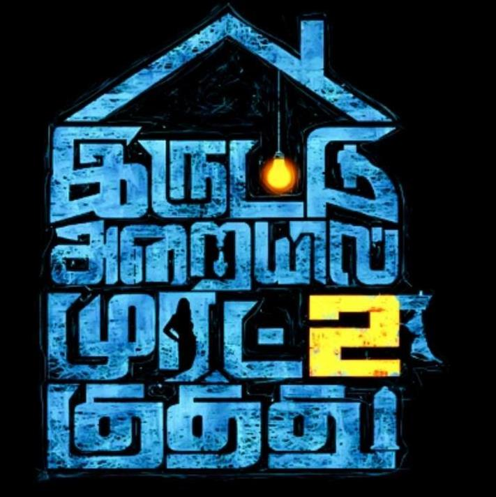 Iruttu Araiyil Murattu Kuthu 2 TamilRockers