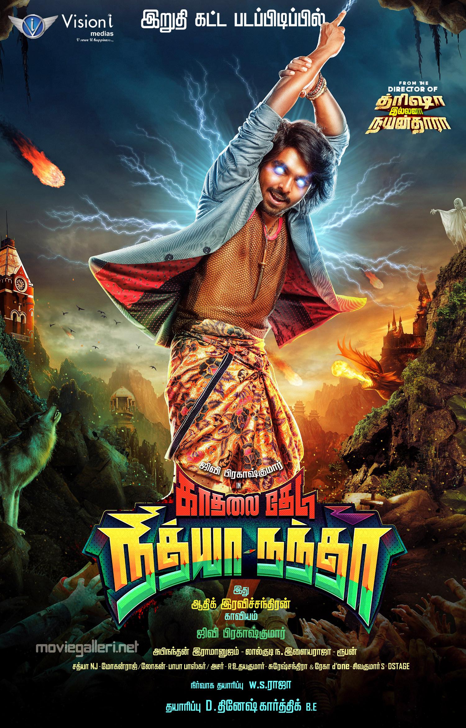 Kadhalai Thedi Nithya Nandha TamilRockers