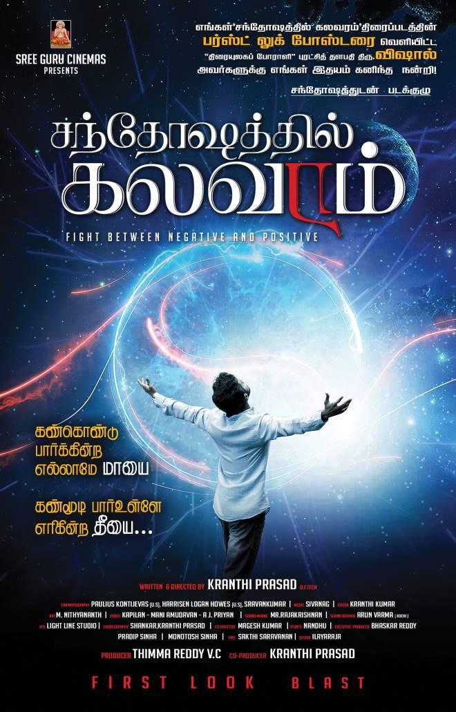 Santhoshathil Kalavaram TamilRockers