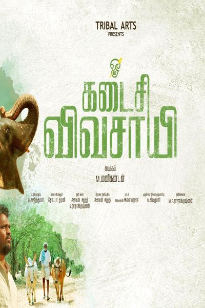 Kadaisi Vivasayi TamilRockers