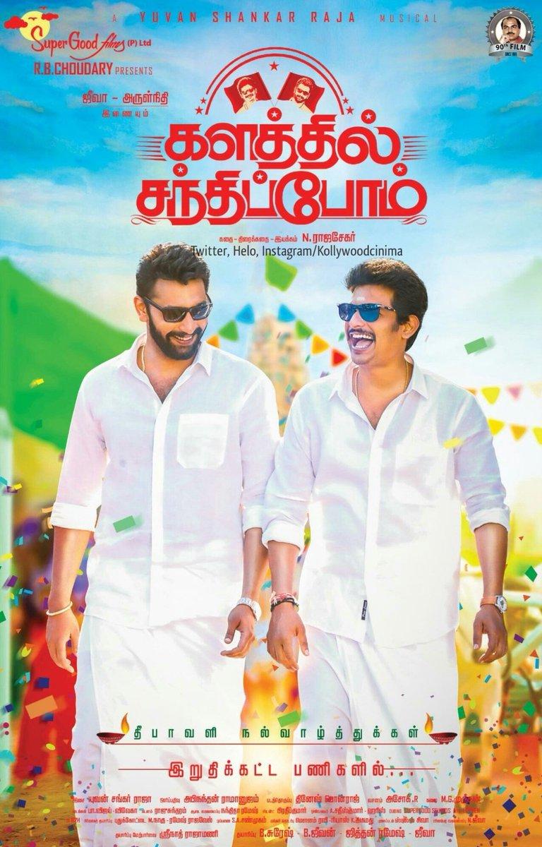 Kalathil Santhippom TamilRockers