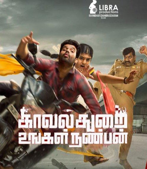 Kavalthurai Ungal Nanban TamilRockers