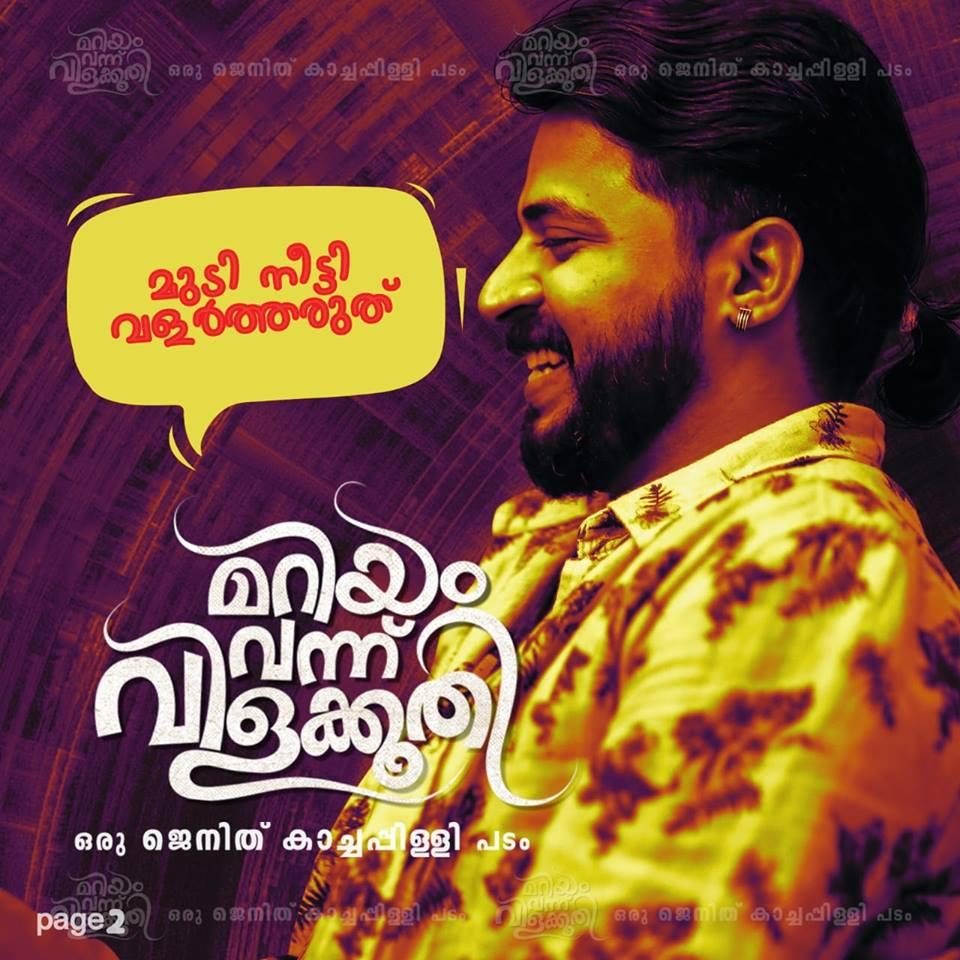 Mariyam Vannu Vilakkoothi Tamil Dubbed TamilRockers
