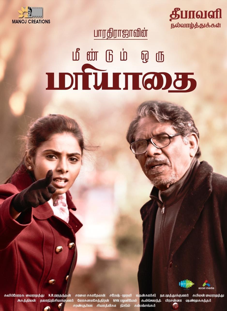 Meendum Oru Mariyathai TamilRockers