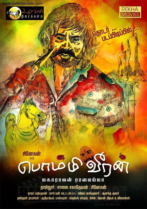 Bommi Veeran TamilRockers