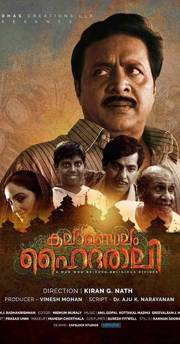 Kalamandalam Hyderali Tamil Dubbed TamilRockers