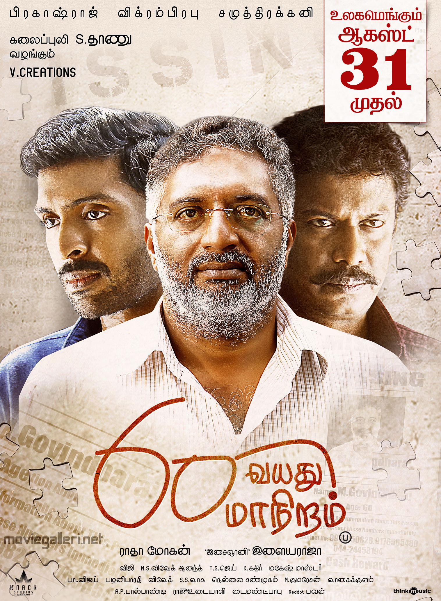 60 Vayadu Maaniram TamilRockers