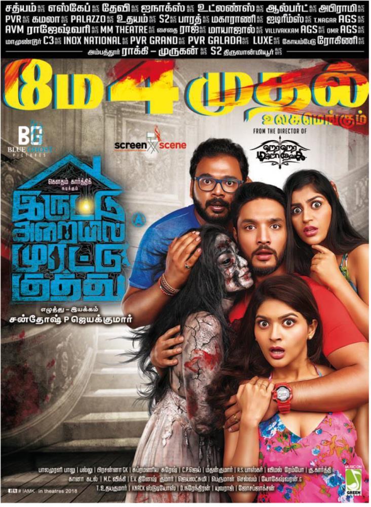 Iruttu Araiyil Murattu Kuthu TamilRockers