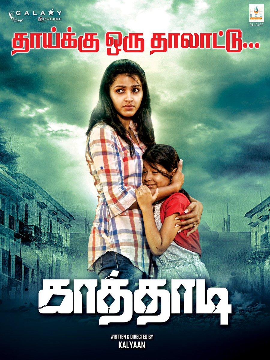 Kaathadi TamilRockers
