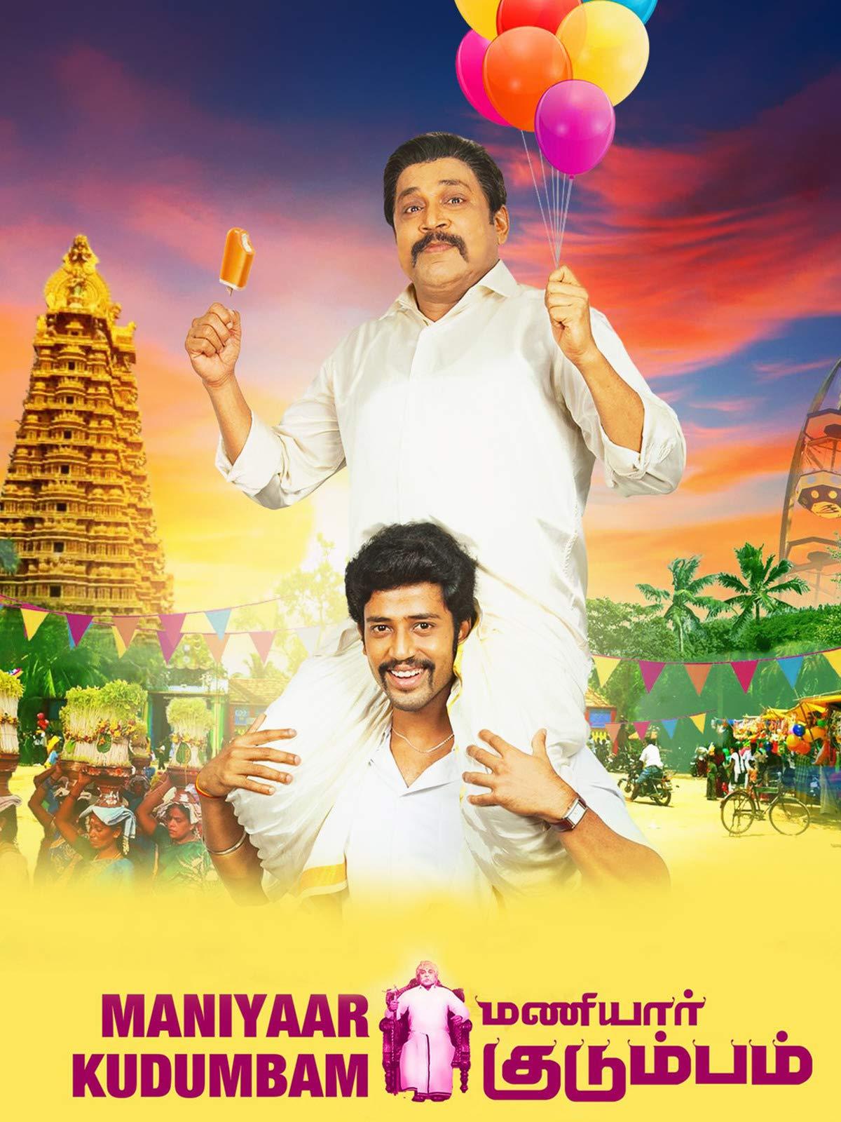 Maniyar Kudumbam TamilRockers
