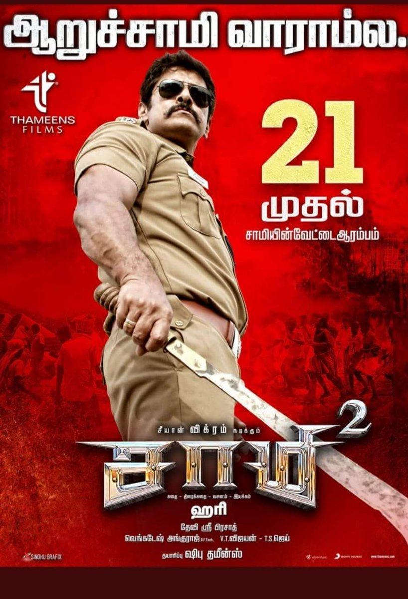 Saamy Square TamilRockers