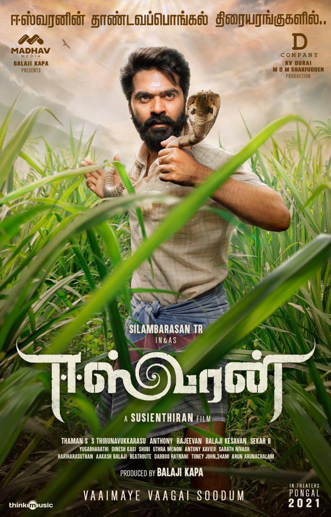 Eswaran TamilRockers