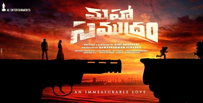 MahaSamudram Tamil Dubbed TamilRockers