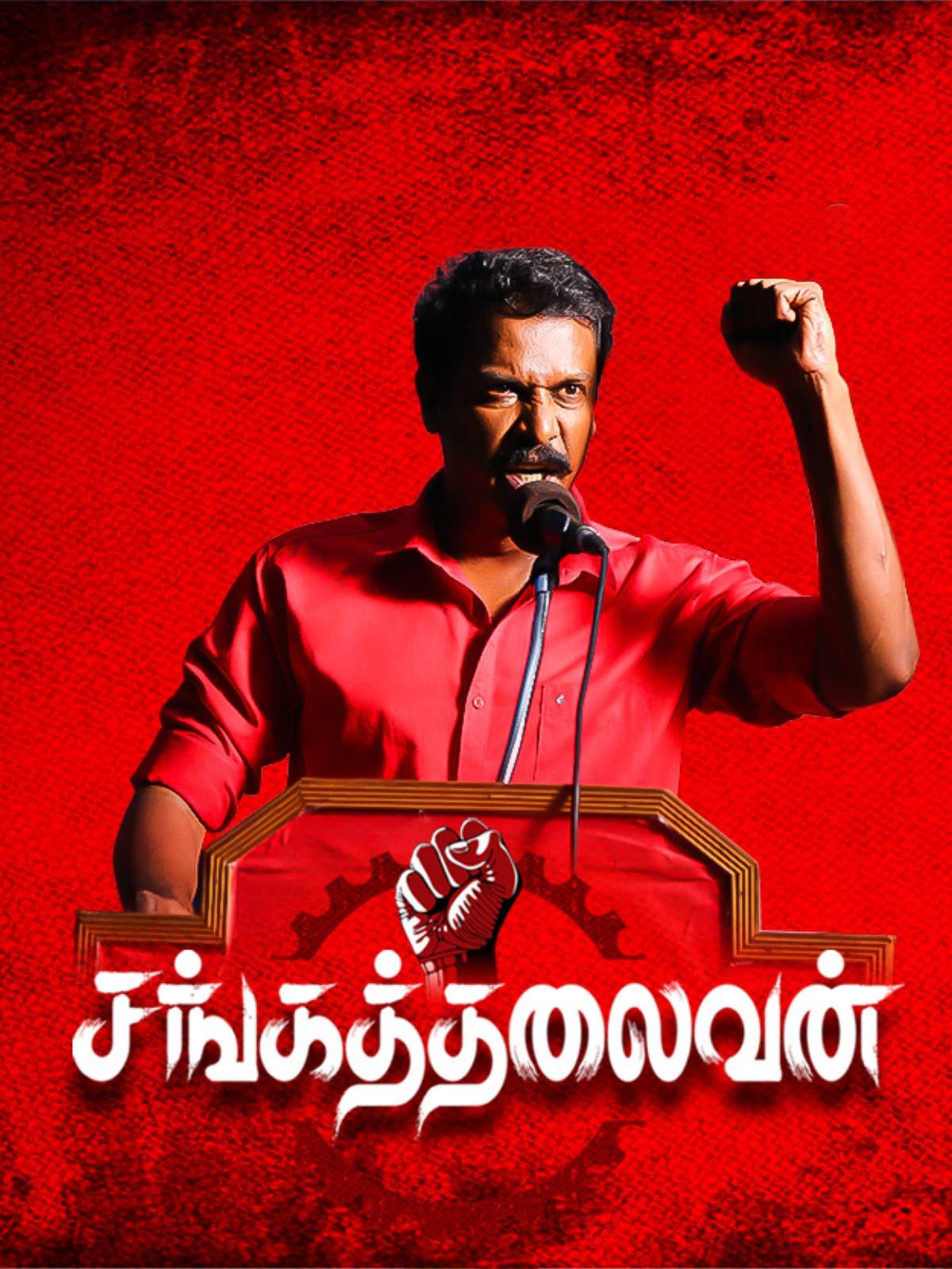 Sangathalaivan TamilRockers