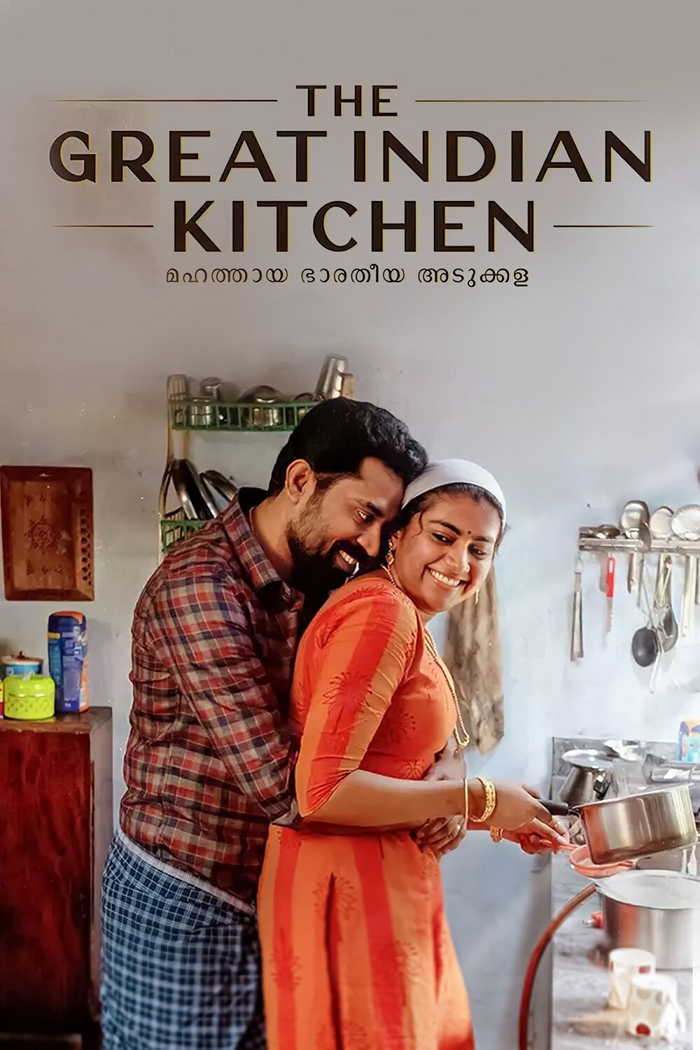 The Great Indian Kitchen Tamil Dubbed TamilRockers